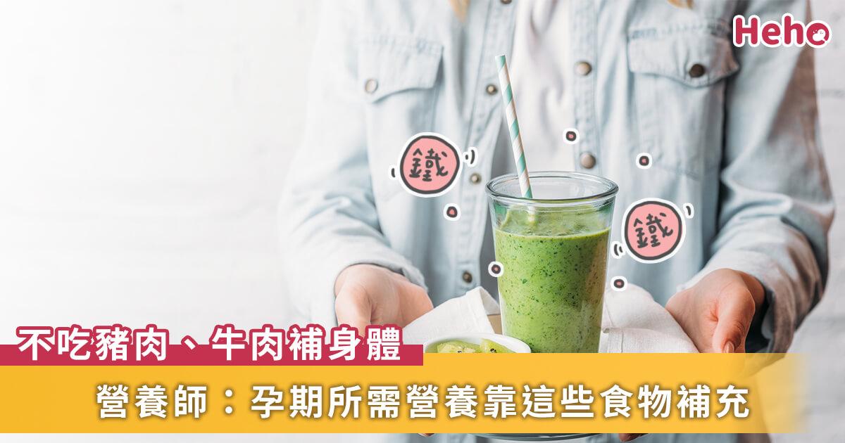 20210120_孕期不吃豬、牛會營養不良嗎?營養師:鐵質最需要注意,可以從這些食物補充!