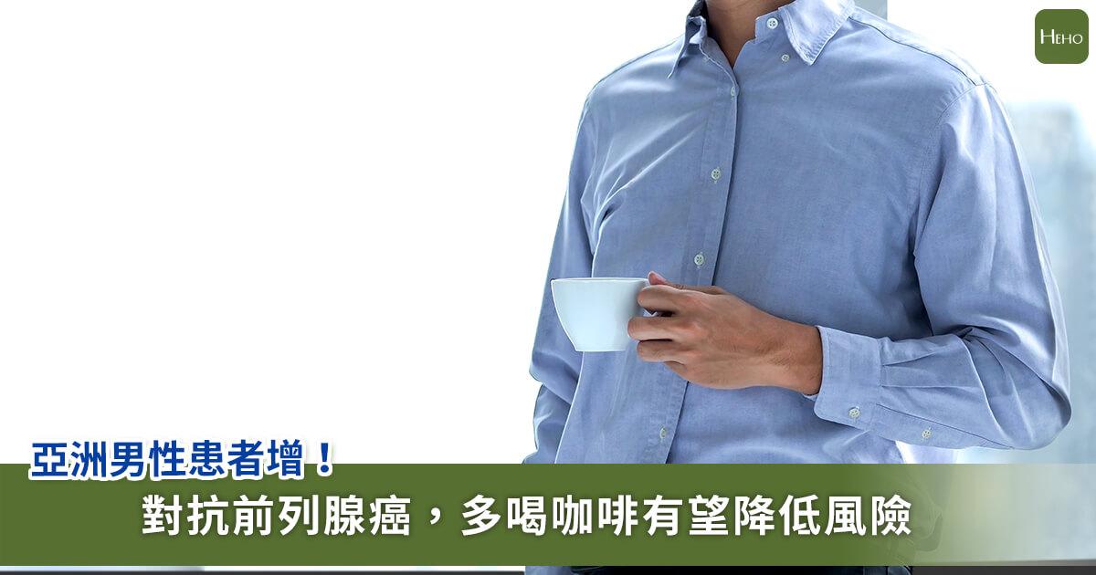 20210122_亞洲男性前列腺癌數量持續增加!研究:多喝咖啡有望降低風險