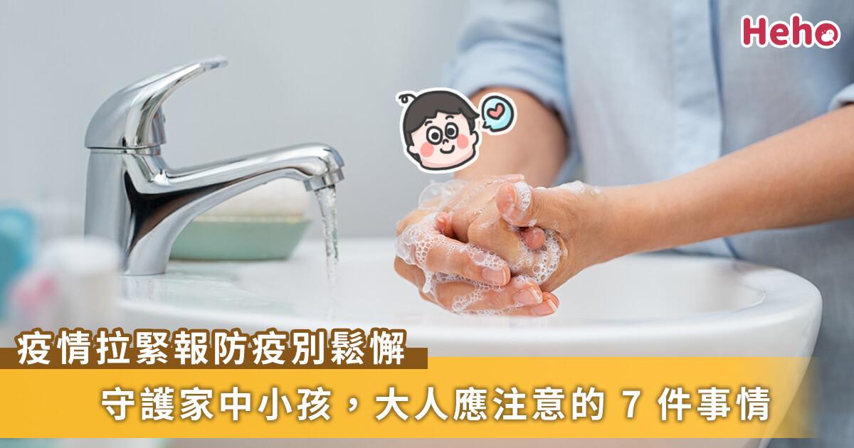 20210125_台灣疫情拉警報!家有幼兒防疫該注意的7件事