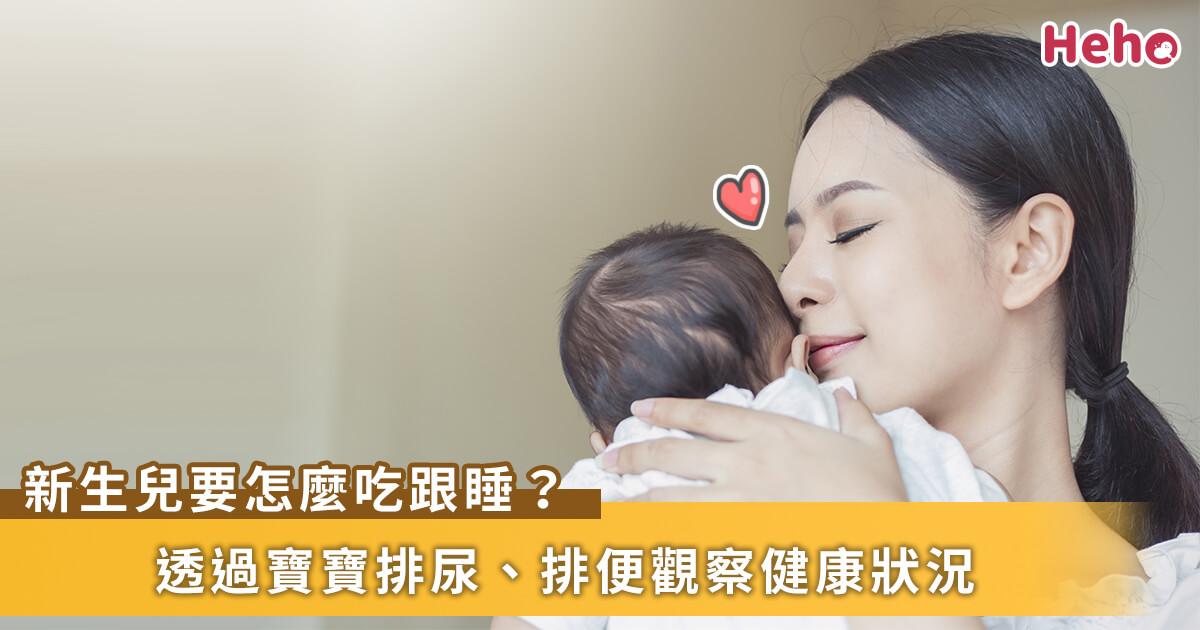20210201_新生兒怎麼吃?怎麼睡?醫:可透過排尿、排便觀察健康情形