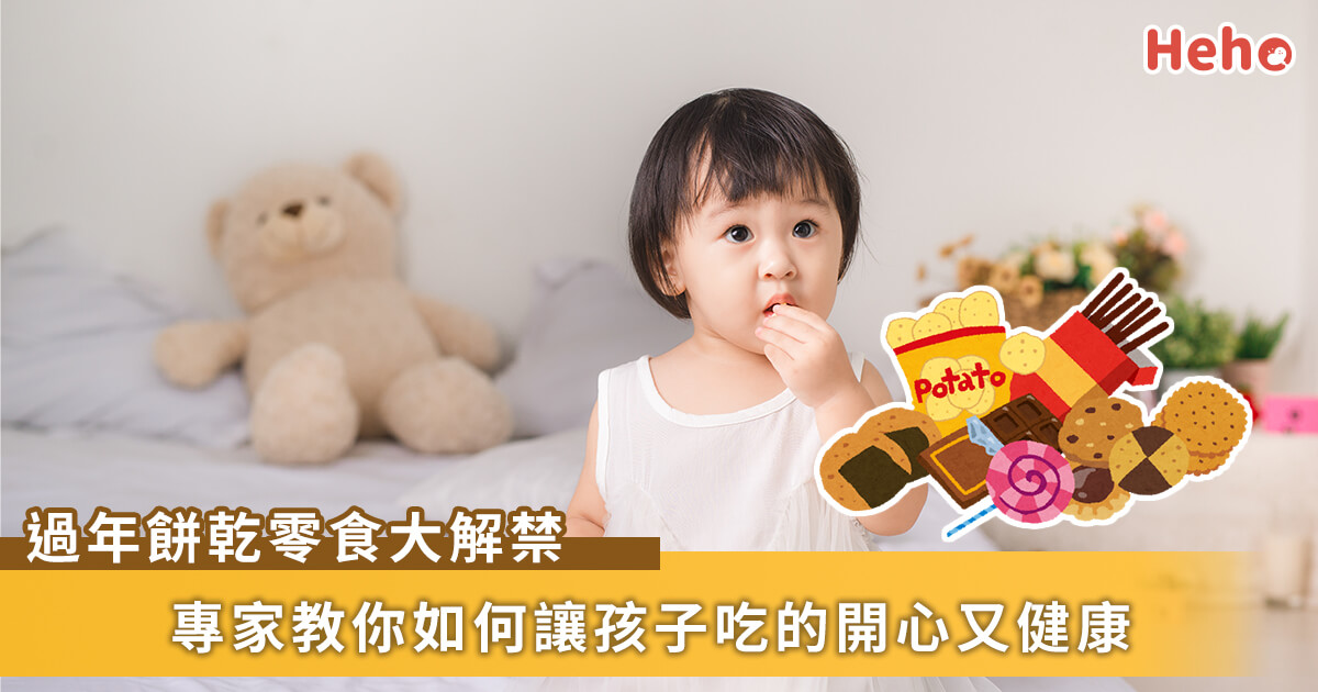 20210202_過年零食大解禁!怎麼吃孩子才能開心又健康?