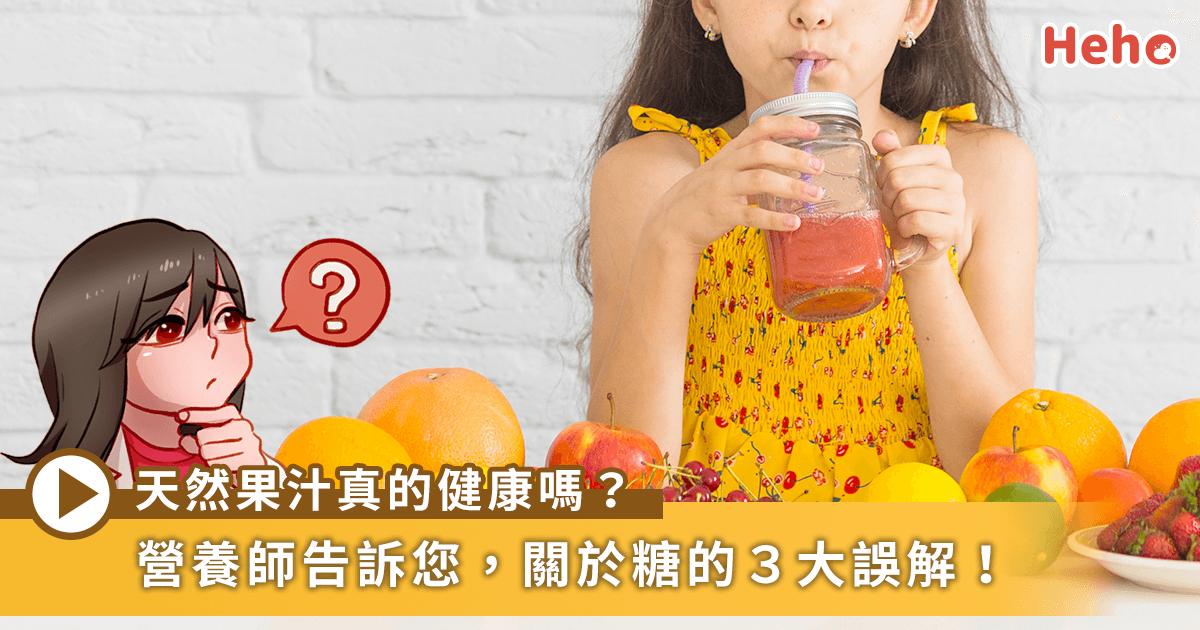 0204-營養師節目_糖的誤解