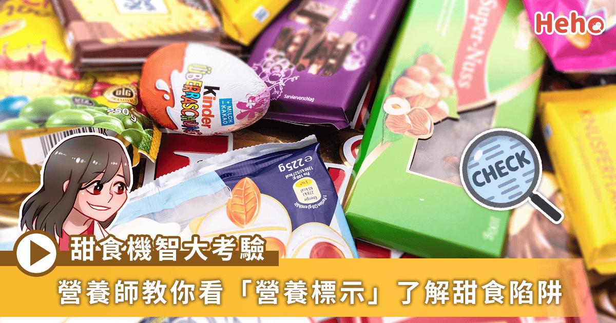0208-營養師節目_零食-甜