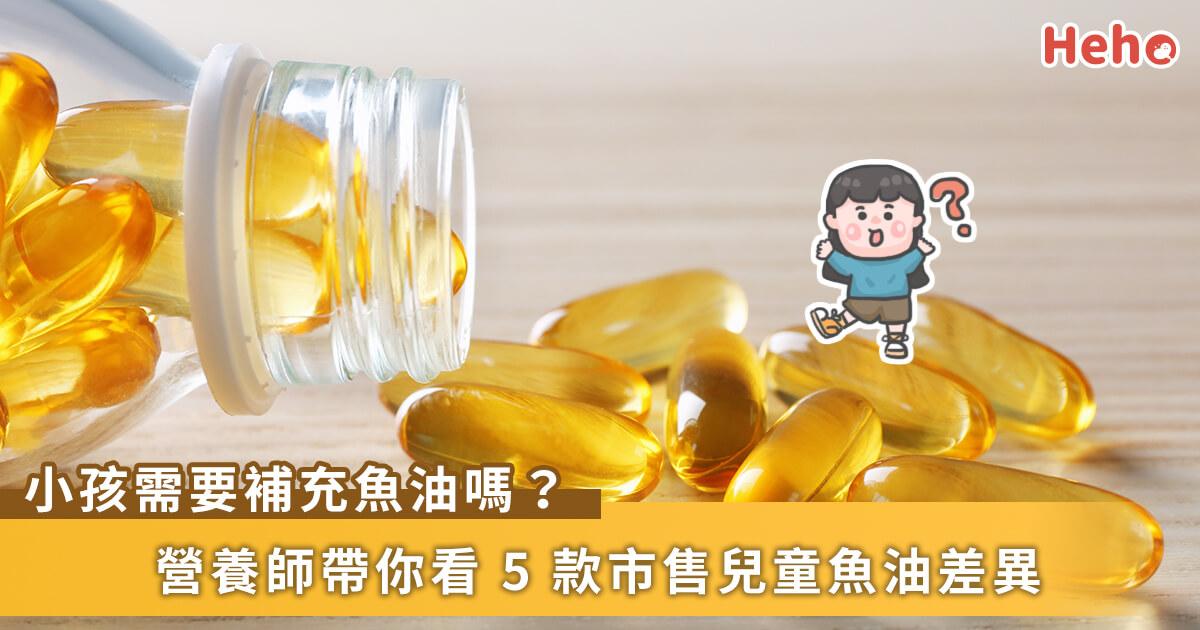 20210222_要給孩子補充魚油嗎?市售 5 種「兒童魚油」比較及挑選原則