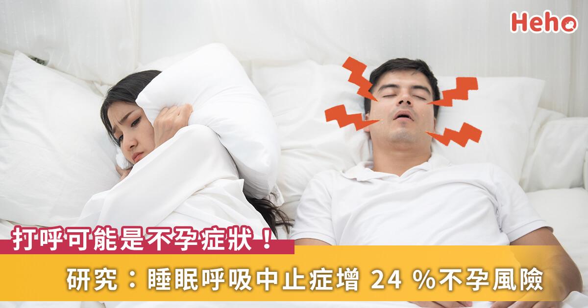 20210222_睡覺打呼或成不孕症狀!台研究登國際期刊:睡眠呼吸中止症與24%不孕風險相關