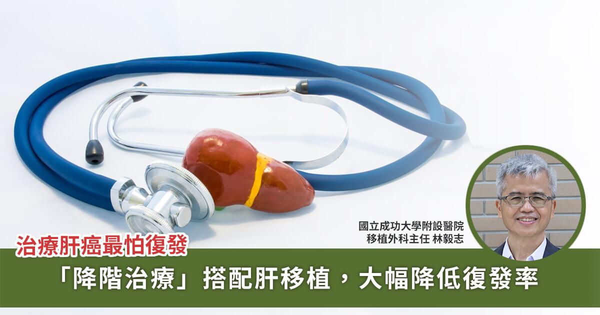 20201118_肝移植治癌還能防復發!林毅志:搭配「降階治療」復發最低,末期也有望移植