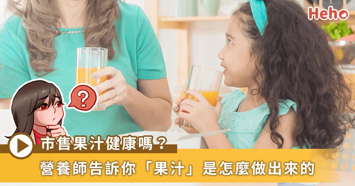 0223-營養師節目_自制果汁