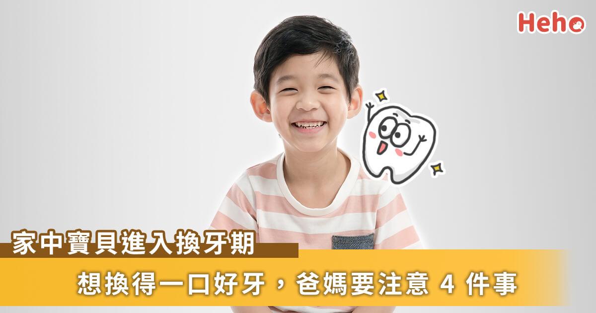 20210223_6歲孩童開始換牙囉!關於換牙期家長該注意的事