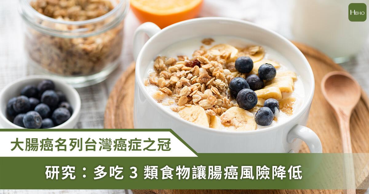 20210225_大腸癌如何預防?《JAMA》千萬人研究:多吃3類食物