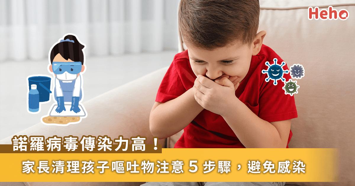 0303-兒童嘔吐