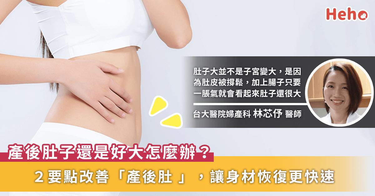 0303-產後腹部