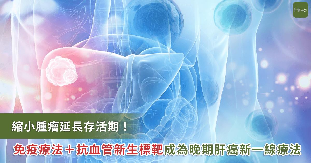 0302-業_肝癌免疫治療