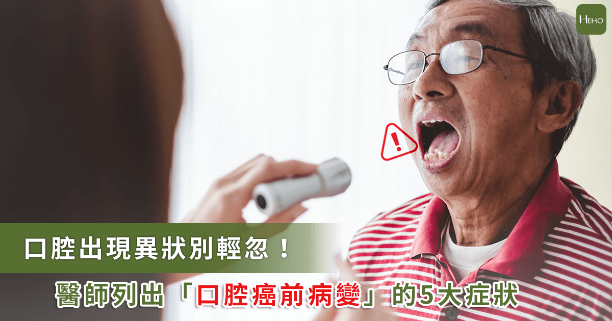 0305-口腔癌變-1