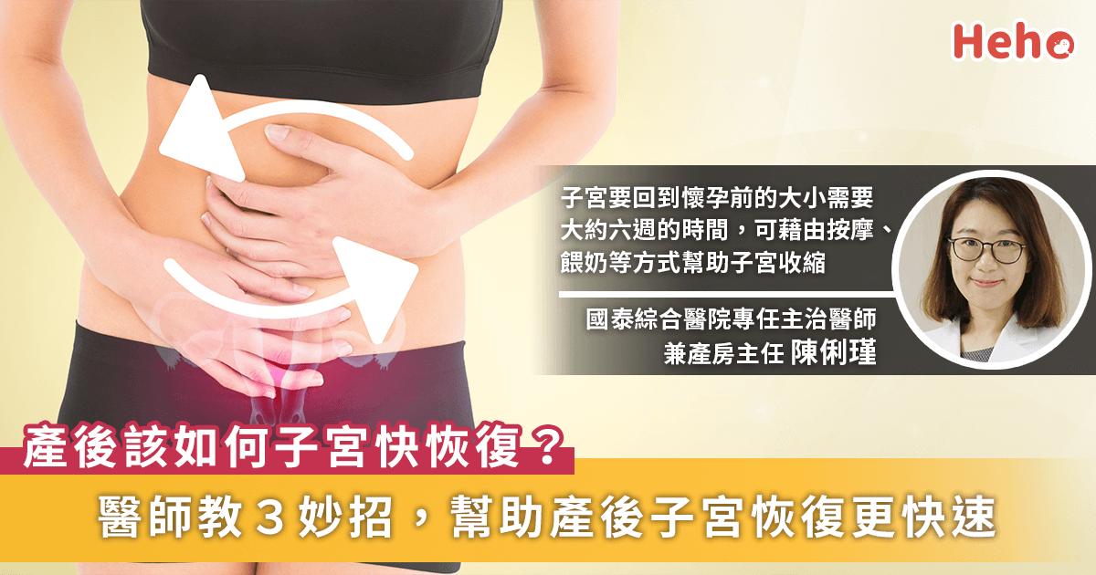 0305-產後子宮恢復