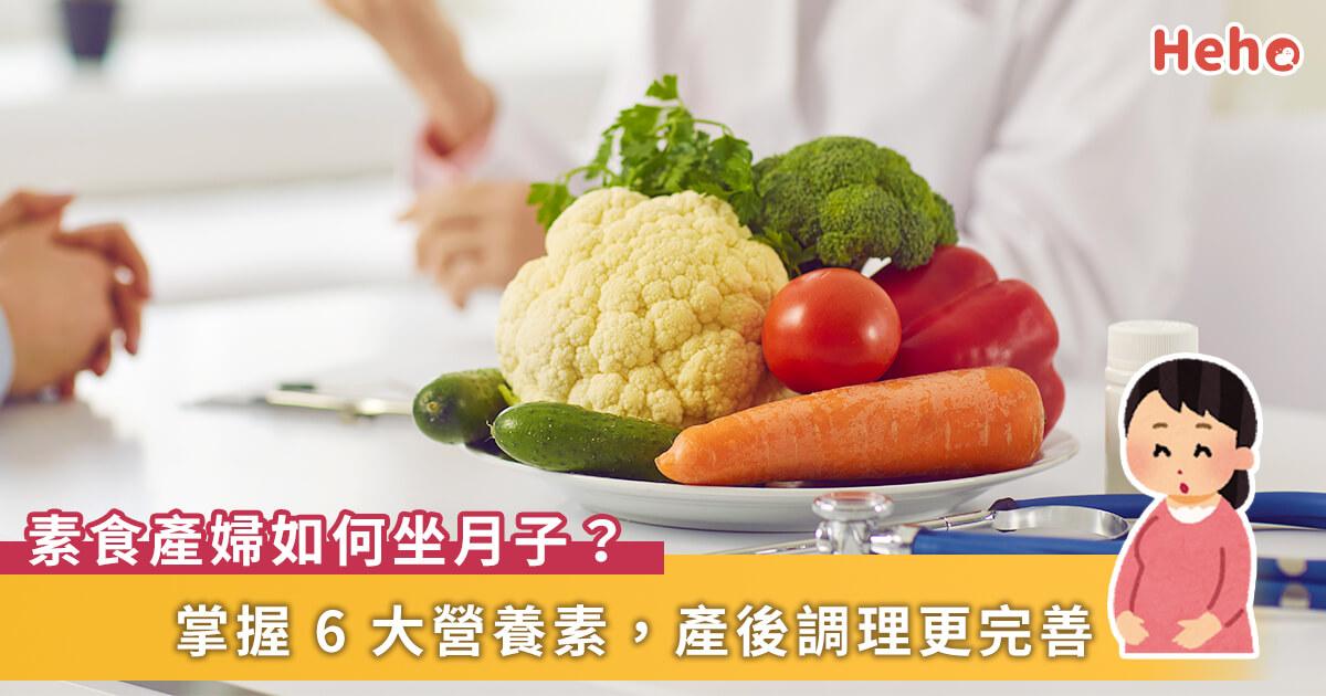 20210308_坐月子可以吃素嗎?營養師:掌握6大營養素,進補還不發胖!