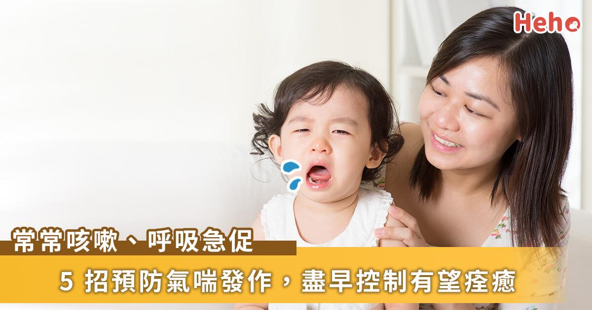20210312_長期咳嗽、呼吸急促要小心,兒科醫師 5 招預防氣喘發作