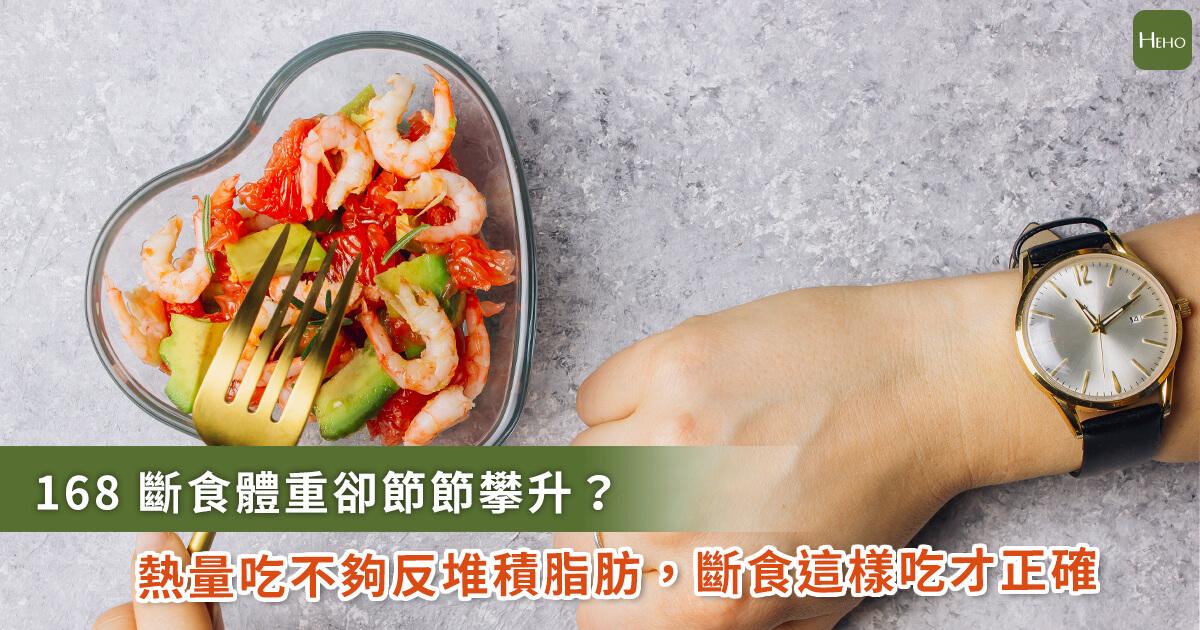 168斷食越減越胖? 斷食≠節食,吃不夠身體狂存脂肪!