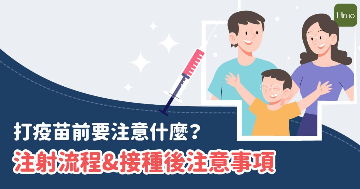 打疫苗前需要準備什麼?1 分鐘搞懂注射流程及接種後該注意的事!