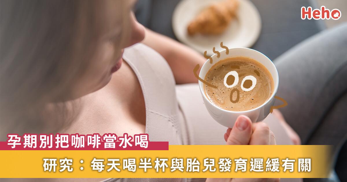 20210329_JAMA:孕期每天半杯咖啡與胎兒發育遲緩有關!孕婦怎麼喝?專家給出意見