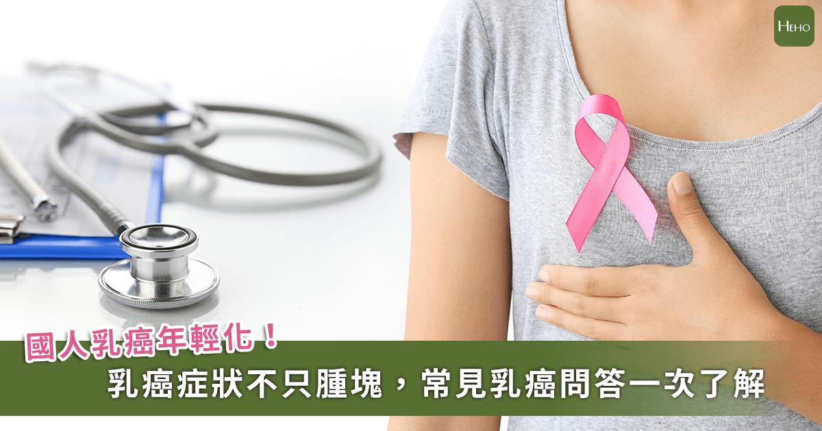 0331-乳癌