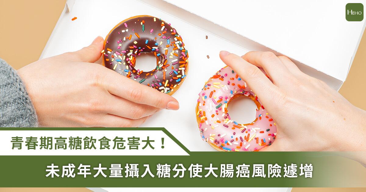 20210401_青春期胖最危險!研究:未成年的糖分攝入讓大腸癌風險大增
