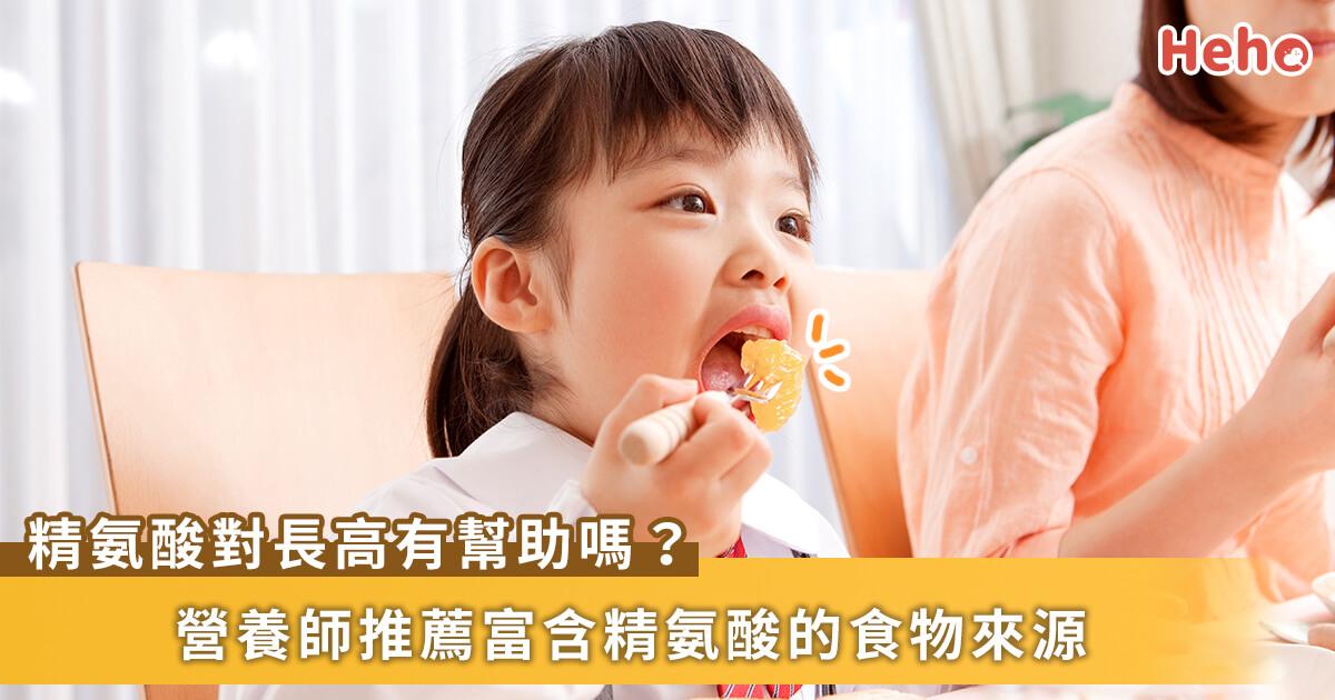20210406_精胺酸能幫助長高?營養師推薦富含精胺酸食物來源!