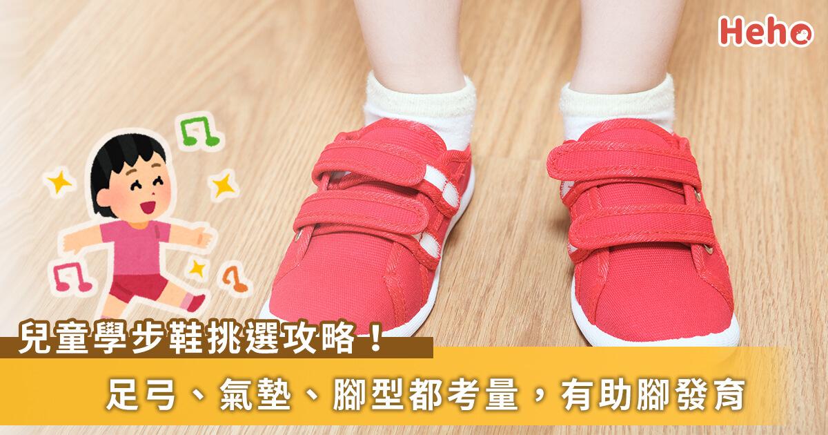 20210408_小孩學步鞋要怎麼挑?「兒童足部醫學」觀點告訴你足弓、鞋墊、腳型判斷缺一不