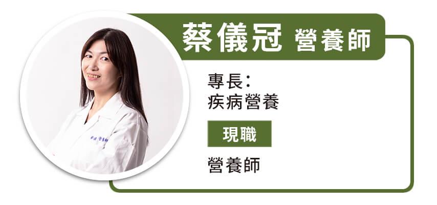 蔡儀冠營養師台灣褐藻醣膠