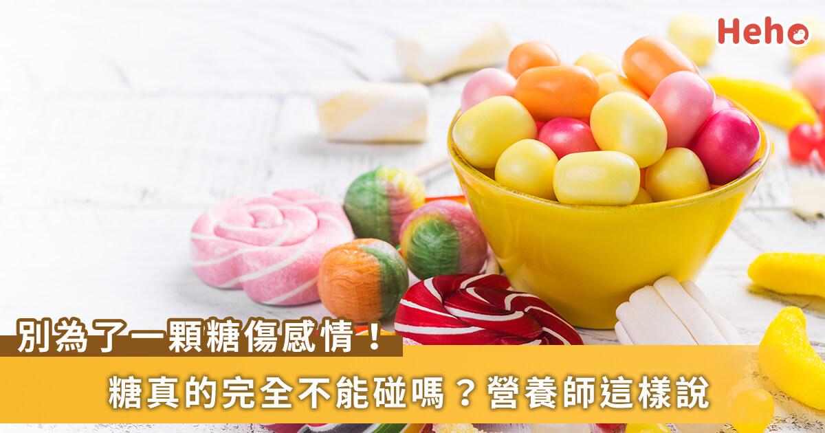 20210413_不要為一顆糖傷感情!營養師說明吃糖真的有這麼嚴重嗎?