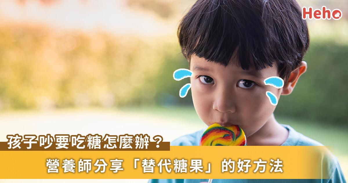 20210413_孩子吵著要吃糖 營養師告訴你有什麼「替代糖果」的好方法