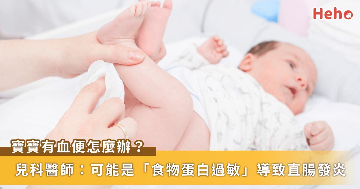 新生兒出現血便怎麼辦?原來是「食物蛋白過敏」搞的鬼