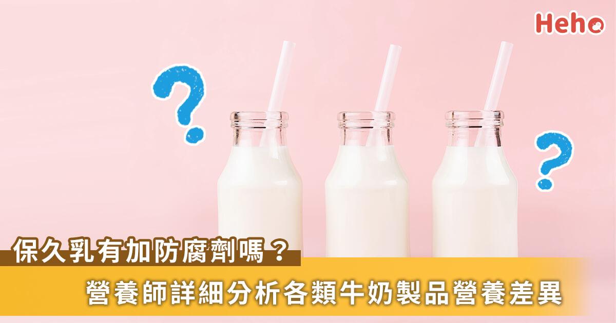 20210420_保久乳有加防腐劑嗎?營養師釐清鮮乳、保久乳、乳飲品營養價值差異