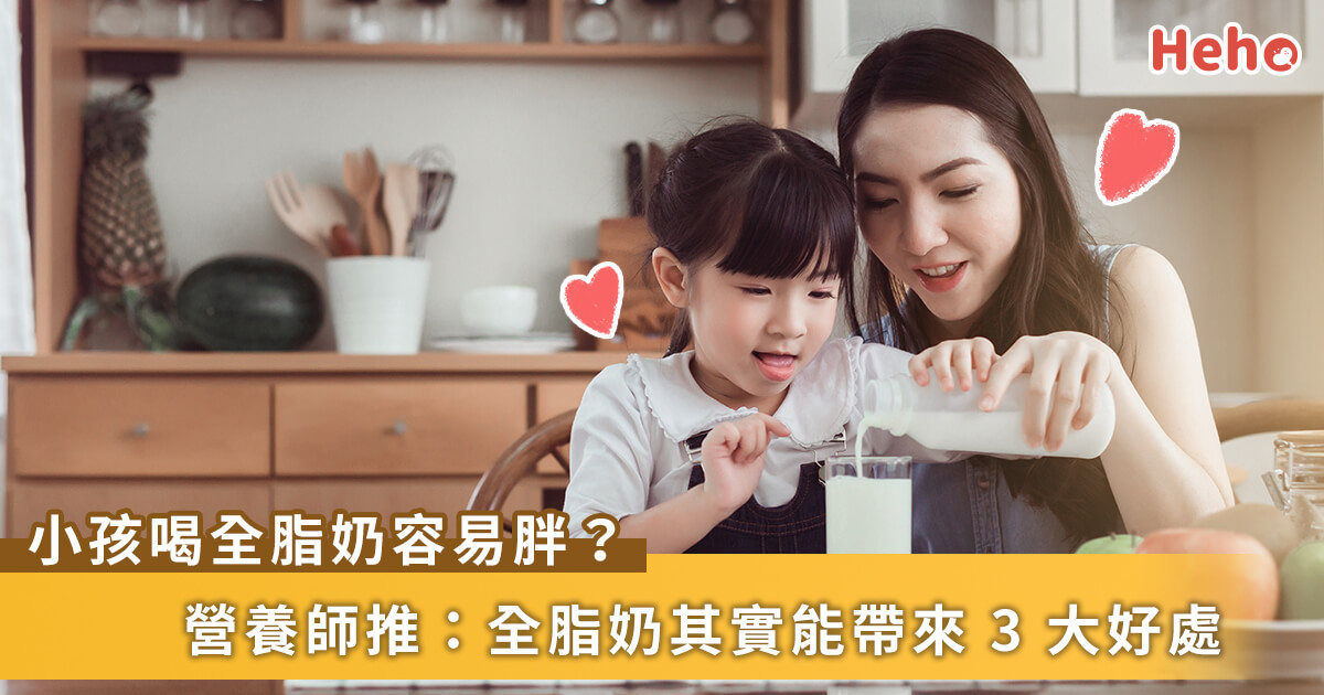 20210420_該給小孩喝全脂、低脂還是脫脂奶?營養師:全脂奶 3 大好處一次看