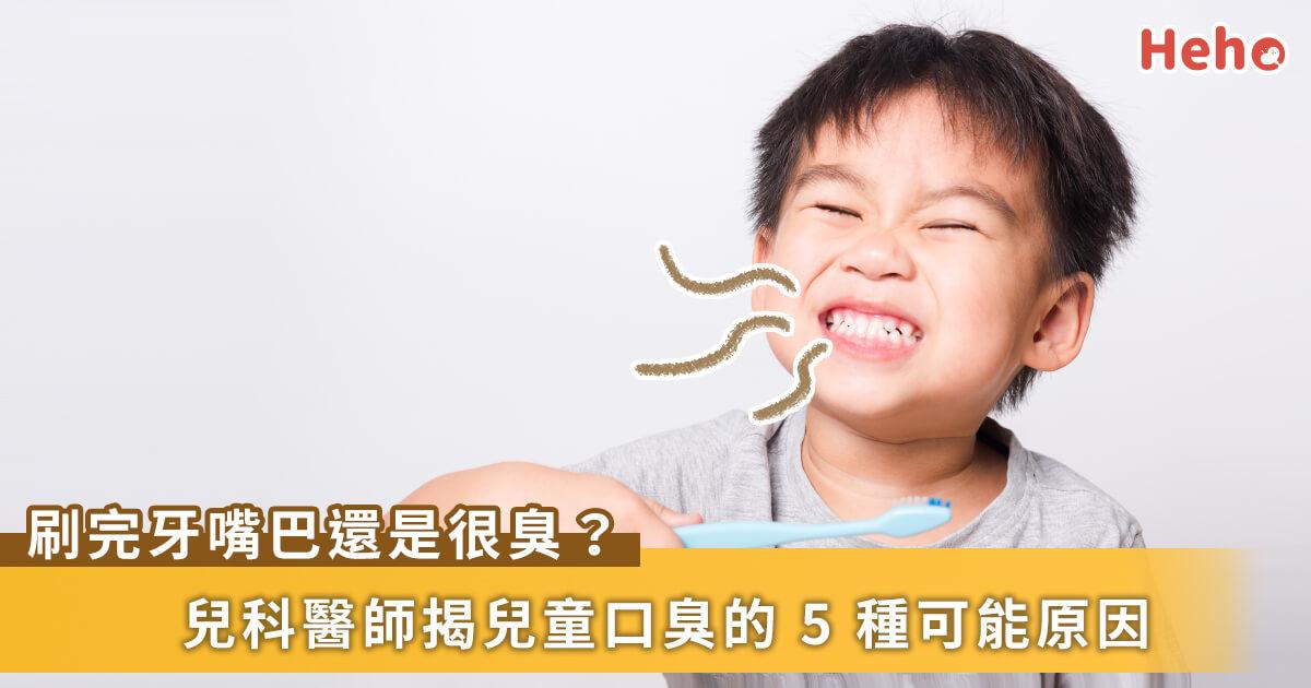 20210421_刷完牙嘴巴還是很臭?兒科醫師指出5種可能
