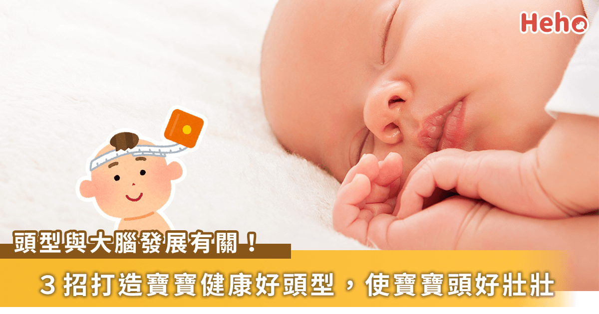 寶寶想要睡出好頭型該怎麼做?醫師詳解 3 招打造理想頭型