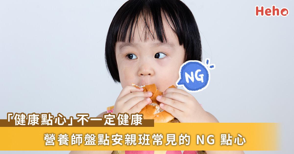 安親班的「健康點心」不健康!營養師盤點兒童 NG 點心