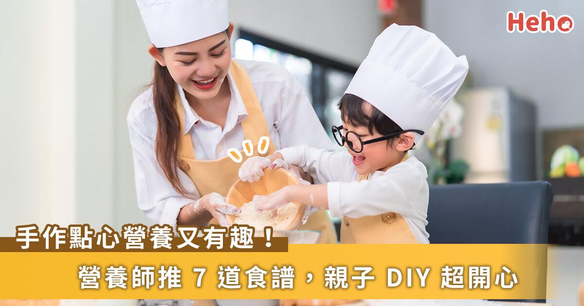 親子 DIY 感情更加分 營養師推薦 7 道營養美味點心料理