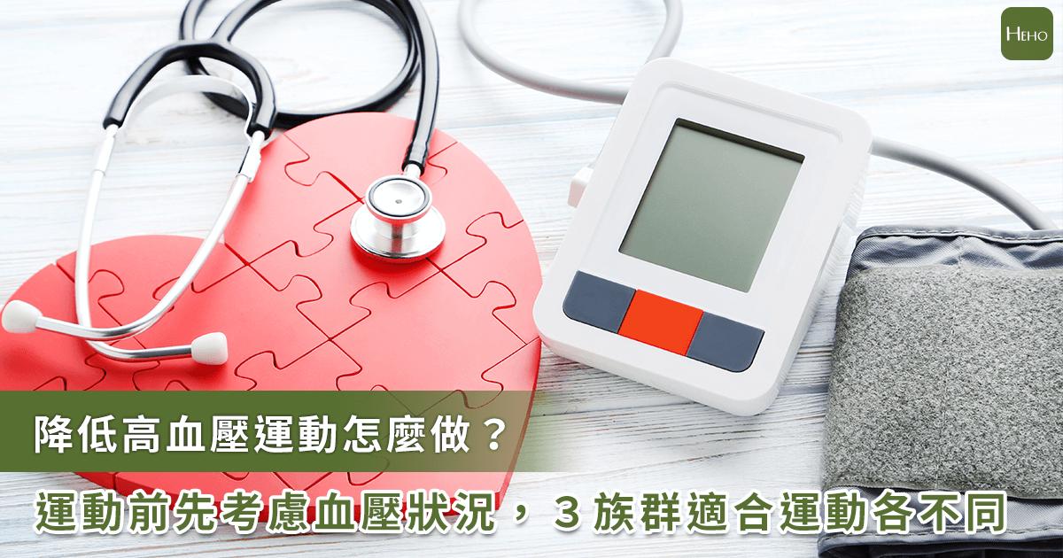 如何通過運動預防高血壓?《歐洲心臟協會》分成3族群建議不同運動