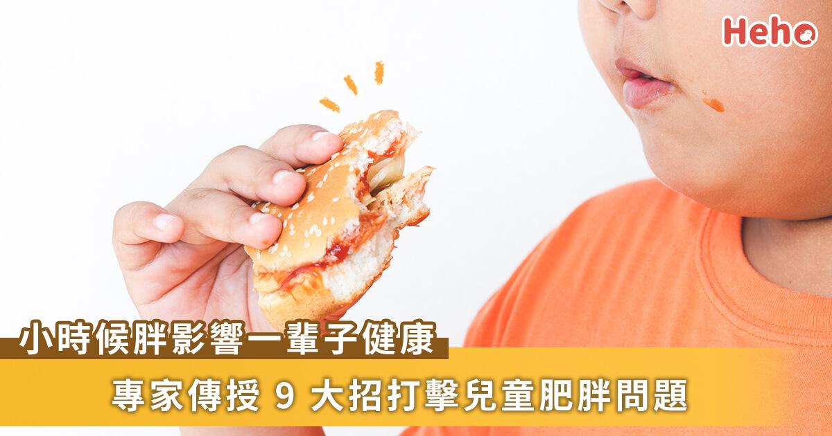 20210428_小時肥胖慢性疾病風險倍增!專家建議 9 大招控制孩子體重