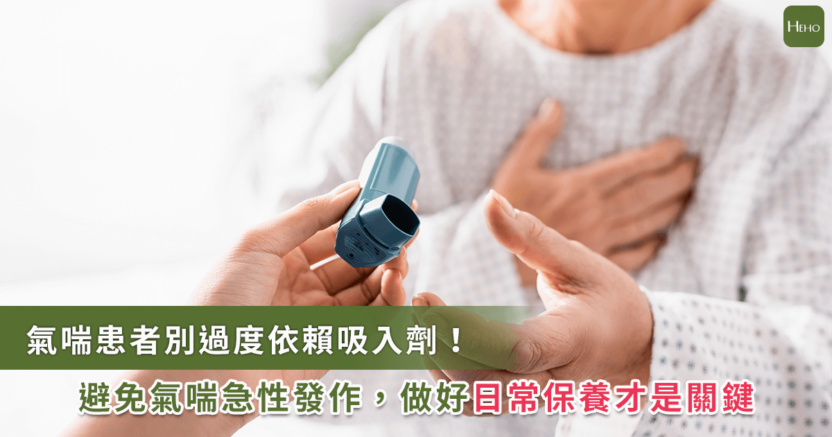 氣喘患者別過度依賴「短效急救吸入劑」!研究:惡化、死亡風險較高