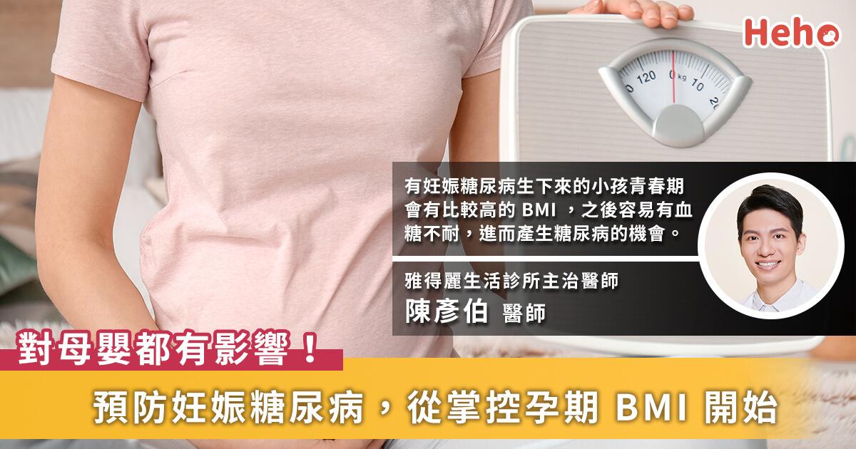 20210503_不只影響孕媽咪!妊娠糖尿病也讓孩子糖尿病機率大增?醫師教這樣預防