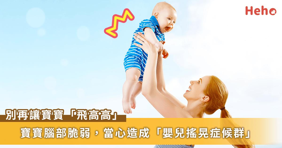 0504-嬰兒飛高高