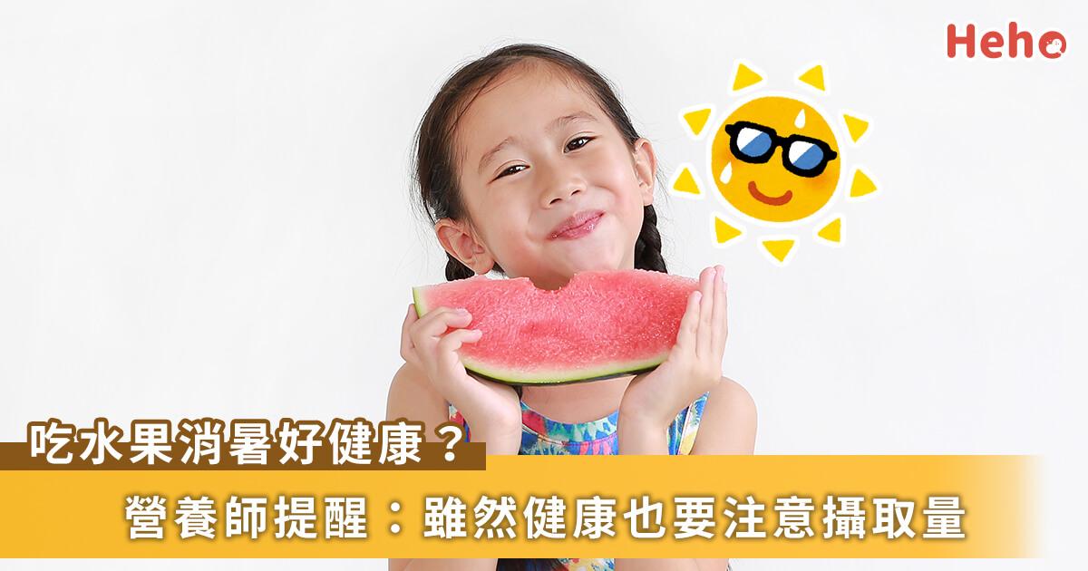 20210504_夏日消暑水果多吃多健康?營養師提醒兒童攝取原則