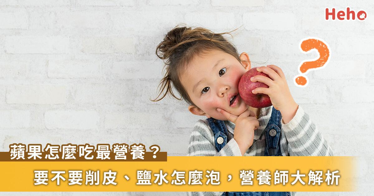 20210504_蘋果怎麼吃最營養又防褐變?營養師大解惑