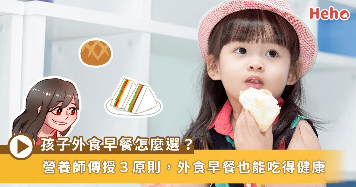 0504-營養師節目_早餐