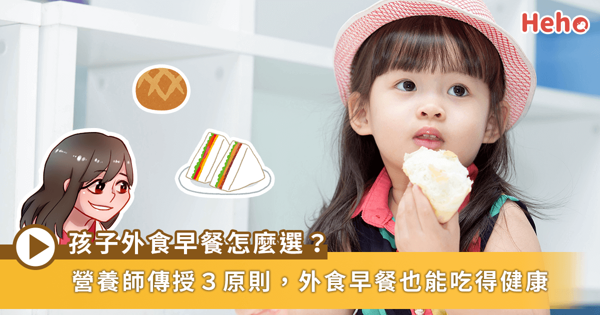 【營養TalkTalk】早上趕不及幫孩子預備早餐,只好外面買?把握3大原則讓外食早餐不NG