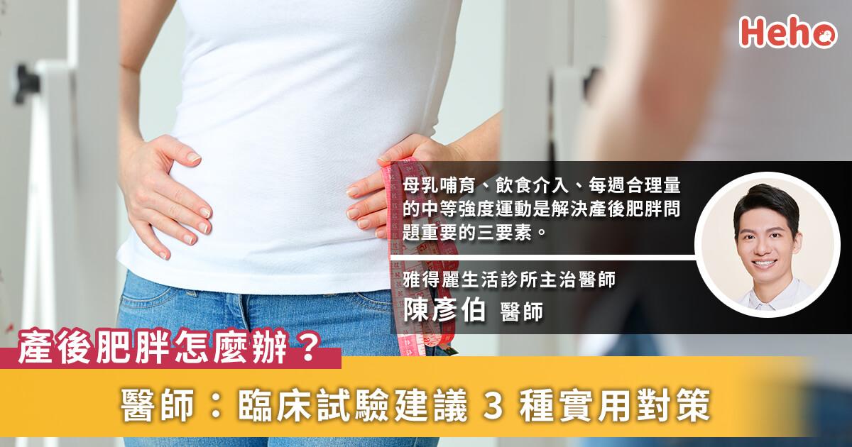 20210510_如何解決產後肥胖?減重醫師:臨床試驗建議 3 種實用對策