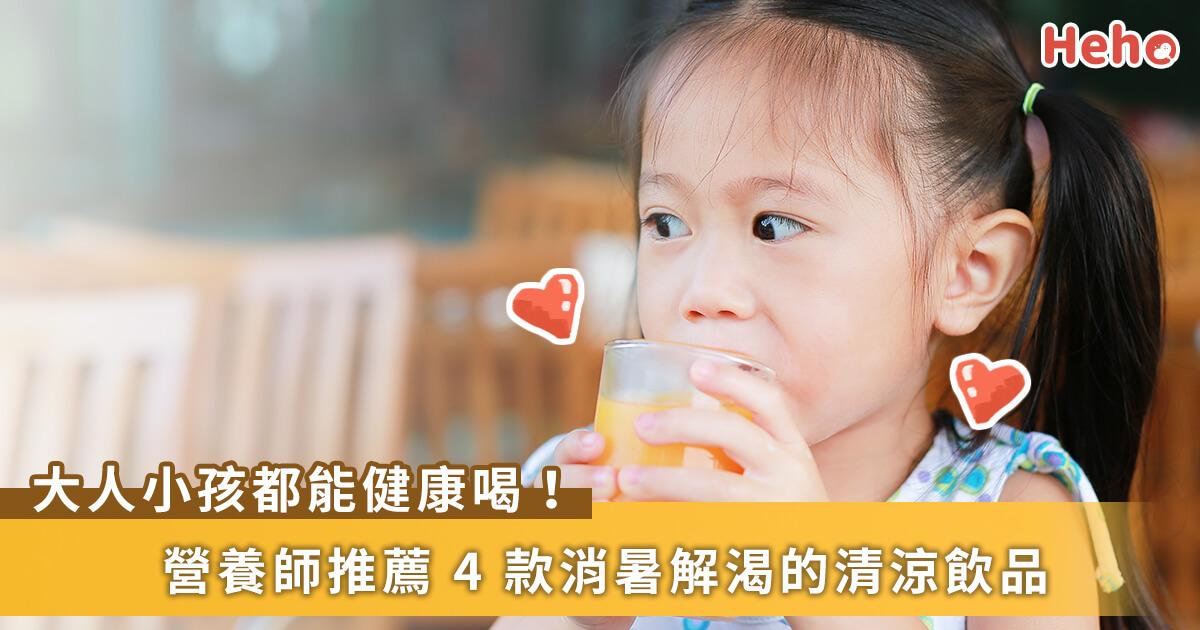 20210511_營養師推薦 4 款夏日清涼飲品 大人小孩都愛喝!