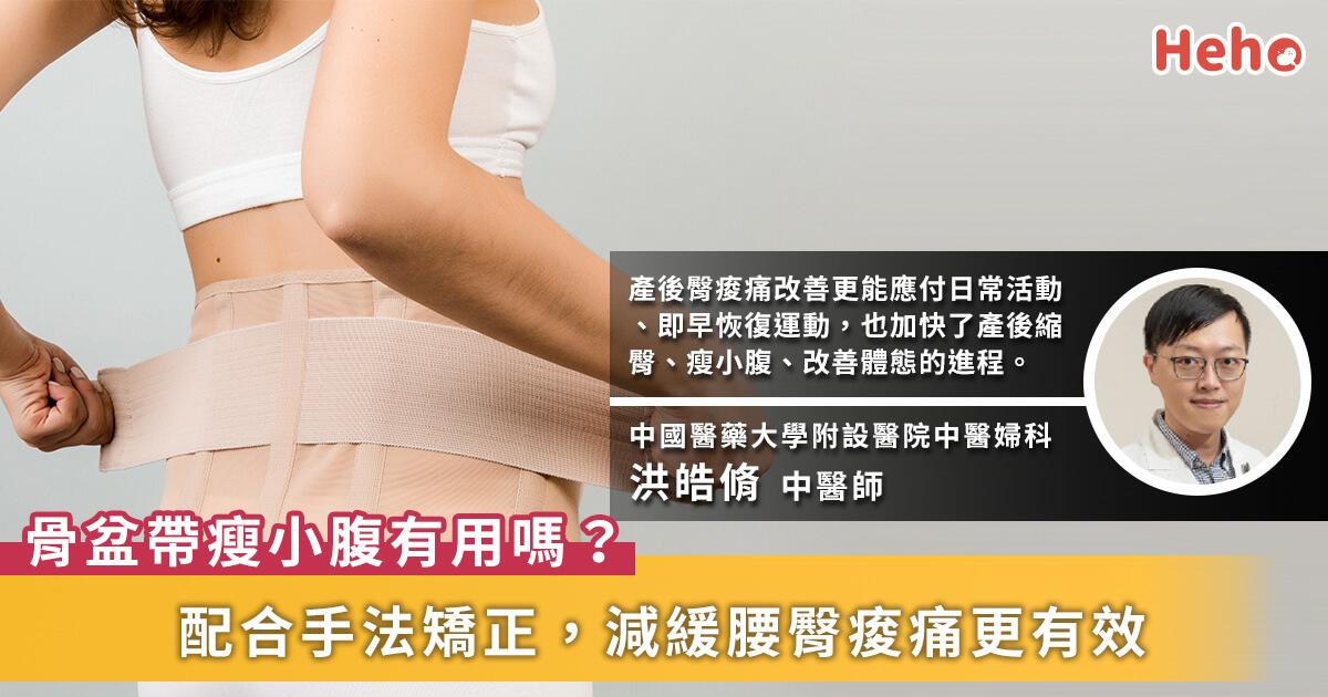 20210512_骨盆帶改善腰痠瘦小腹?中醫師:配合手法矯正更有效