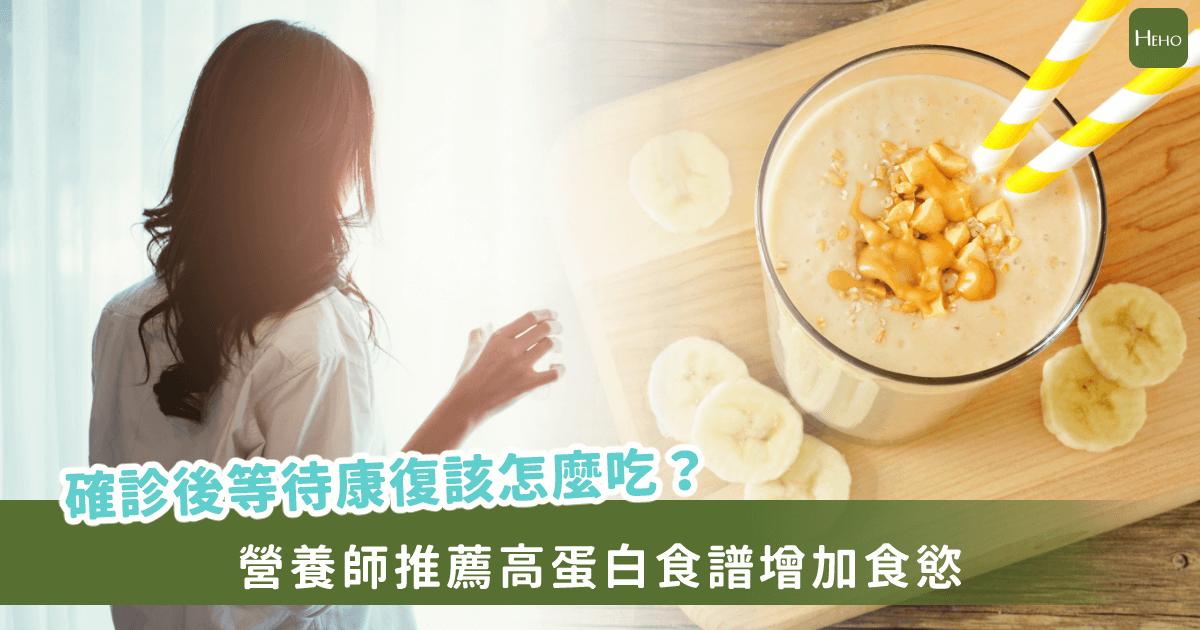 新冠肺炎確診後吃什麼?高熱量、高蛋白幫助患者恢復健康